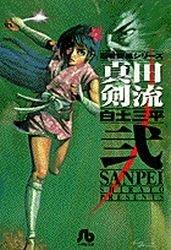 couverture, jaquette Sanada Kenryû 2 Bunko (Akita shoten)