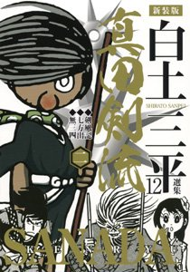 couverture, jaquette Sanada Kenryû 2 Deluxe (Akita shoten)