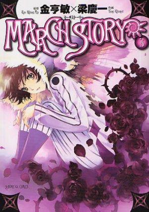couverture, jaquette March Story 3  (Shogakukan)