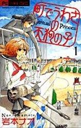 Spiritual Princess édition Japonaise