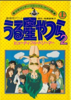couverture, jaquette Urusei Yatsura 3  (Shogakukan)