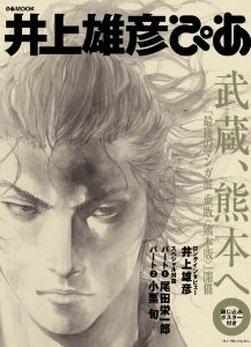 couverture, jaquette Takehiko Inoue - Pia   (Kodansha) Produit spécial manga
