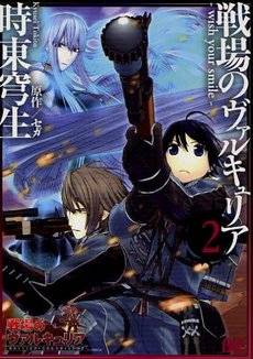 couverture, jaquette Valkyria Chronicles Wish your Smile 2  (Enterbrain)