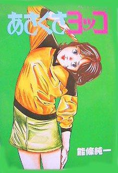 Asakusa Yokko édition simple