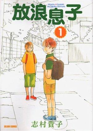Hôrô Musuko édition Japonaise