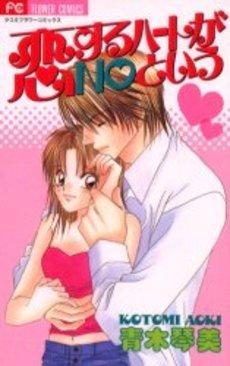 Koi Suru Heart ga no to iu édition Japonaise