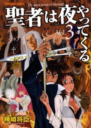 Seija wa yoru yattekuru (série) 3