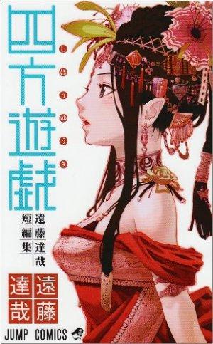 Shihô Yûgi - Tatsuya Endô Tanpenshû édition simple