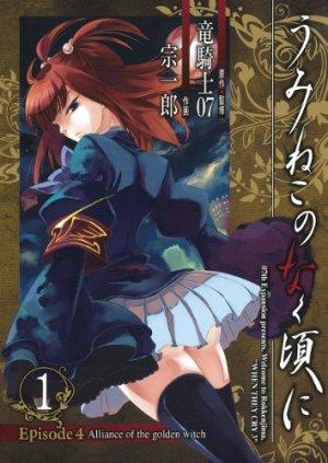 Umineko no Naku Koro ni Episode 4: Alliance of the Golden Witch édition simple