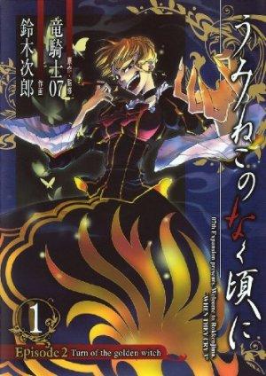 Umineko no Naku Koro ni Episode 2: Turn of the Golden Witch édition simple