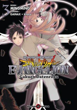 Evangelion Gakuen Datenroku 3