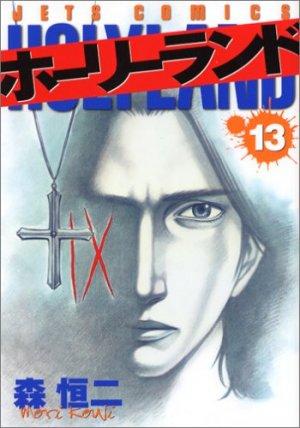 couverture, jaquette Holyland 13  (Hakusensha)
