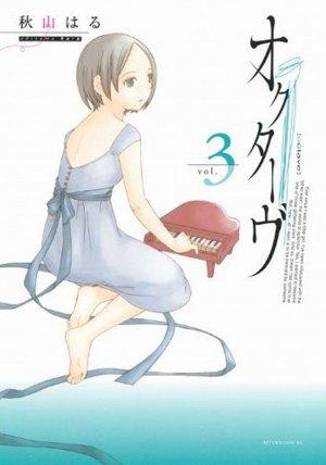 couverture, jaquette Octave 3  (Kodansha)