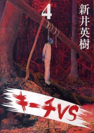 couverture, jaquette Ki-itchi VS 4  (Shogakukan) Manga