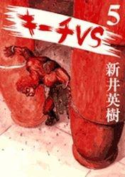 couverture, jaquette Ki-itchi VS 5  (Shogakukan)