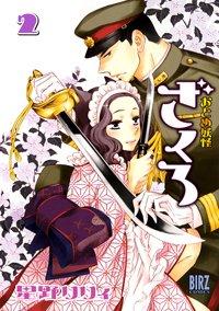 couverture, jaquette Otome Youkai Zakuro 2  (Gentosha)