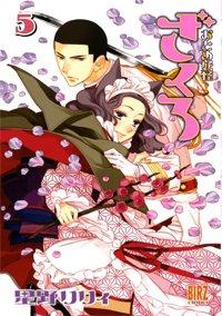 couverture, jaquette Otome Youkai Zakuro 5  (Gentosha)