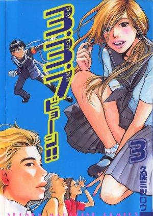couverture, jaquette Shinjuku Fever 3  (Kodansha)