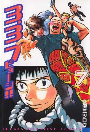couverture, jaquette Shinjuku Fever 7  (Kodansha)