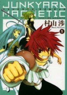 couverture, jaquette Junkyard Magnetic 1  (Mag garden) Manga