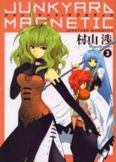 couverture, jaquette Junkyard Magnetic 3  (Mag garden) Manga