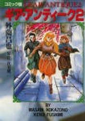 couverture, jaquette Gear Antique 2  (Editeur JP inconnu (Manga)) Manga