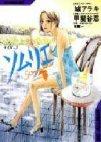 couverture, jaquette Sommelier 3  (Shueisha)