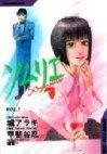 couverture, jaquette Sommelier 5  (Shueisha)
