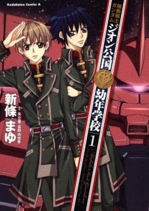 Mobile Suit Gundam - Zeon Kôkoku Yônen Gakkô édition Japonaise