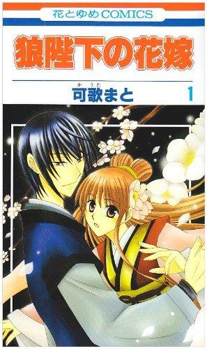 Ôkami Heika no Hanayome édition Japonaise