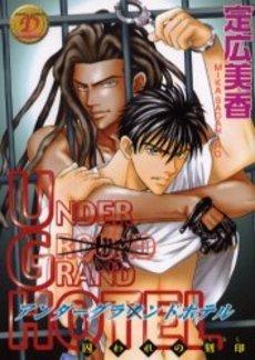 couverture, jaquette Under Grand Hotel 2  (Futabasha)