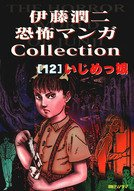 La Fille Perverse [Junji Ito Collection n°11] édition simple