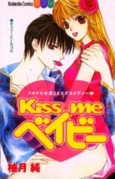 Kiss Me Baby édition simple
