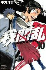 couverture, jaquette Gamaran 10  (Kodansha)