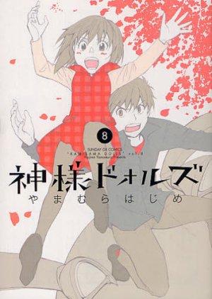 couverture, jaquette Kamisama Dolls 8  (Shogakukan)