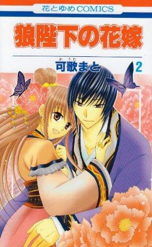 Ôkami Heika no Hanayome # 2