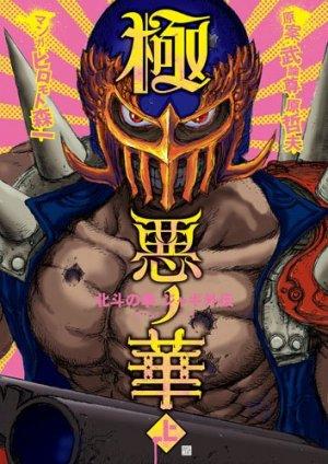 Hokuto no Ken - La Légende de Jagi édition simple