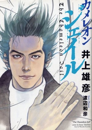 The Chameleon Jail édition Réédition Japonaise