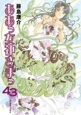 couverture, jaquette Ah! My Goddess 43  (Kodansha)