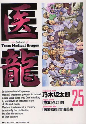 couverture, jaquette Team Medical Dragon 25  (Shogakukan)