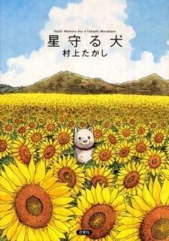 Le Chien Gardien d'Etoiles édition Japonaise