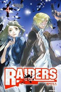 couverture, jaquette Raiders 4 Coréenne (Daiwon)