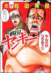 Sengoku Yankee édition Japonaise
