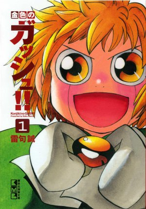 Zatch Bell édition Bunko