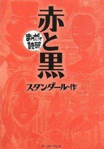 Le Rouge et le Noir édition Japonaise