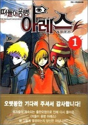 Ares Le Soldat Errant édition Coréenne