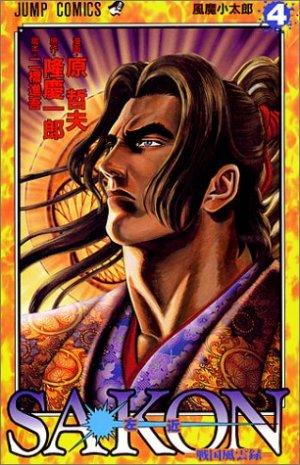 couverture, jaquette Sakon 4  (Shueisha)