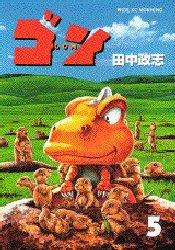 couverture, jaquette Gon 5  (Kodansha)