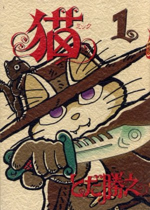Neko Mick édition Japonaise