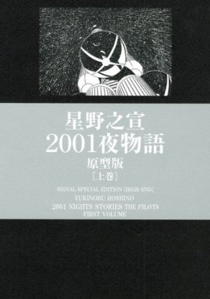 2001 Nights Stories édition Bunko